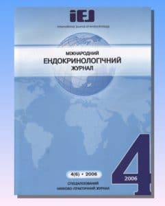 Актуально о проблеме стопы диабетика! Международный эндокринологический журнал 4(6)2006
