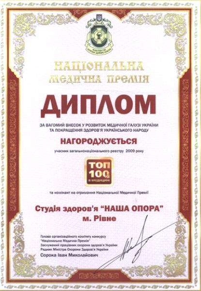 «Студия Здоровья- НАША ОПОРА» Номинант на Награждение «Национальной Медицинской Премией»